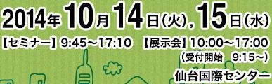 2014年10月14日(火)、15日(水) 仙台国際センター