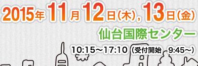 2015年11月12日(木)、13日(金) 仙台国際センター