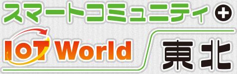 スマートコミュニティ+IoT World 東北2015