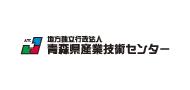 地方独立行政法人青森県産業技術センター工業総合研究所
