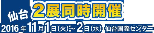 東京:2016年10月5日(水)〜7日(金) JPタワーホール&カンファレンス(KITTE 4F)