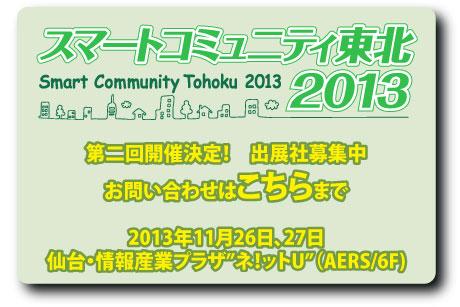2013年11月26日、27日 スマートコミュニティ東北 第二回開催決定!出展社募集中。お問い合わせはこちらから