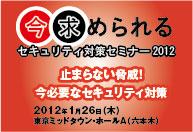 今求められるセキュリティ対策セミナー2012