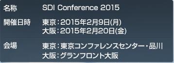SDI Conference 2015 東京:2015年2月9日(月)東京コンファレンスセンター・品川、大阪:2015年2月20日(金)グランフロント大阪 開催