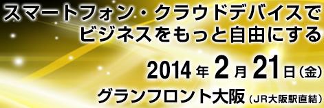 2014年2月21日(金) グランフロント大阪(JR大阪駅直結)