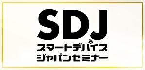 スマートデバイスジャパンセミナー