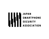 一般社団法人 日本スマートフォンセキュリティ協会(JSSEC)