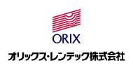オリックス・レンテック(株)