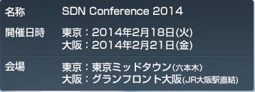 東京:2014年2月18日(火) 東京ミッドタウン(六本木)、大阪:2014年2月21日(金) グランドフロント大阪(JR大阪駅直結)