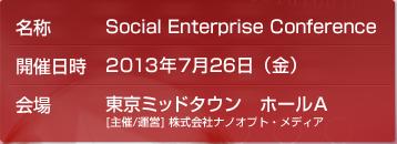 ソーシャルエンタープライズカンファレンス2013 東京:2013年7月26日(金)開催