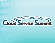 同時開催 クラウドサービスサミット 2013