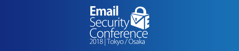 Email Security Conference 2018|Tokyo/Osaka