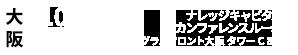大阪:2018年10月1日(月) ナレッジキャピタル・カンファレンスルーム(グランフロント大阪 タワー C 8F)