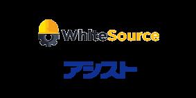 WhiteSource / アシスト / GDEPソリューションズ