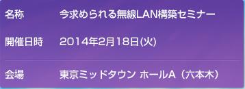 今求められる無線LAN構築セミナー 2014年2月18日(火)開催 東京ミッドタウン ホールA(六本木)