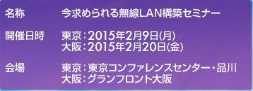 今求められる無線LAN構築セミナー 東京:2015年2月9日(月)東京コンファレンスセンター・品川、大阪:2015年2月20日(金)グランフロント大阪 開催