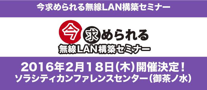 """""""今求められる無線LAN構築セミナー2016"""""""