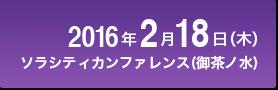 2016年2月18日(木) ソラシティカンファレンス(御茶ノ水)