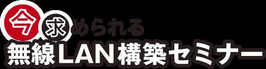 今求められる無線LAN構築セミナー2016