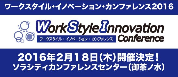 """""""ワークスタイル・イノベーション・カンファレンス2016"""""""