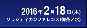 2016年2月18日(木) ソラシティカンファレンスセンター(御茶ノ水)