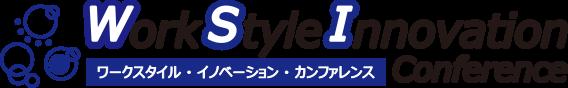 ワークスタイル・イノベーション・カンファレンス2016
